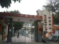 南京军区福州实验幼儿园