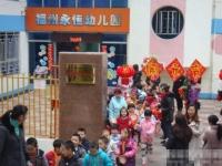 福州永恒幼儿园