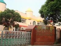 福州市台江区私立牡丹幼儿园