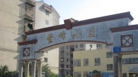 鳌峰街道中心幼儿园