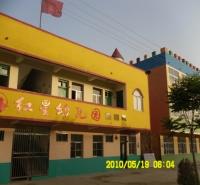 福州市台江区私立红星幼儿园