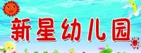 福州市台江区私立新星幼儿园