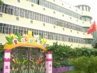 福州市台江区童乐幼儿园