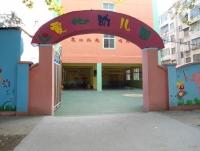 台江区私立爱心幼儿园