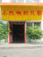 台江区私立红帆幼儿园