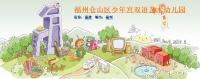 福州仓山区少年宫双语艺术幼儿园