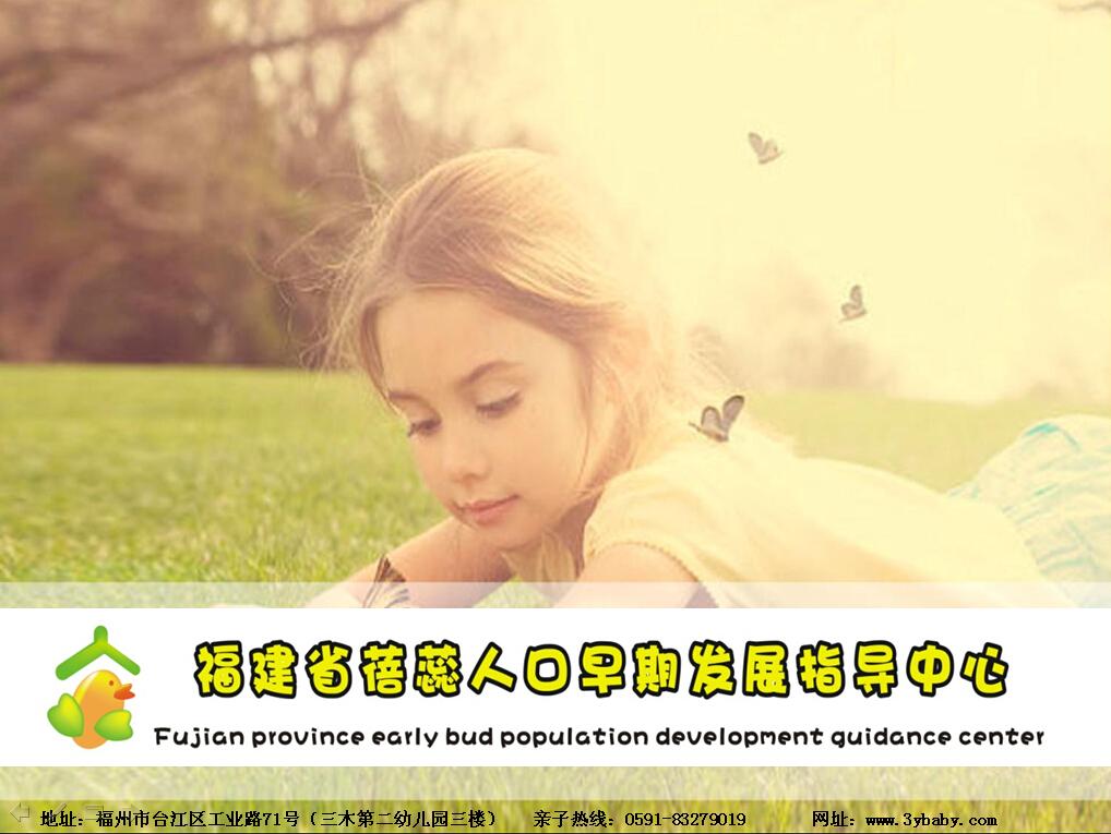 福建省蓓蕊人口早期发展指导中心