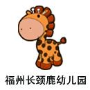 福州长颈鹿幼儿园(鼓楼园)