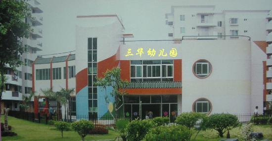 福州晋安区三华幼儿园